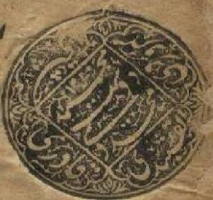 Stamp of Shaykh Dost Muhammad Qandahari