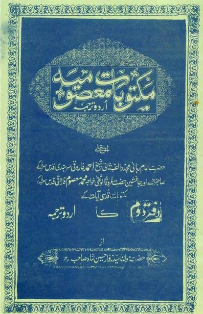 Maktubat-Masoom-2-urdu