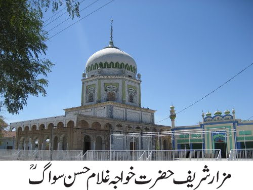 The noble tomb of Khwāja Ghulām Hasan Siwāg