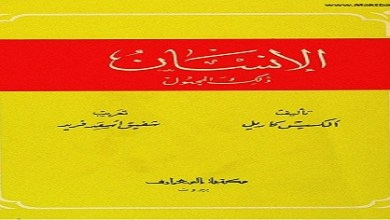 Photo of كتاب الانسان ذلك المجهول أليكسس كاريل PDF