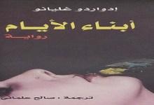 Photo of رواية أبناء الأيام إدواردو غاليانو PDF