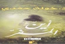 Photo of رواية أين المفر خولة حمدي PDF