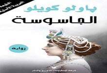 Photo of رواية الجاسوسة باولو كويلو PDF