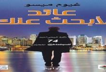 Photo of رواية عائد لأبحث عنك غيوم ميسو PDF