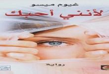 Photo of رواية لأنني احبك غيوم ميسو PDF