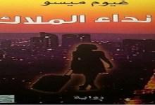 Photo of رواية نداء الملاك غيوم ميسو PDF