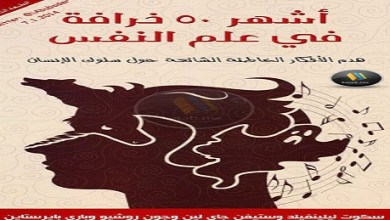 Photo of كتاب أشهر 50 خرافة في علم النفس سكوت ليلينفيلد PDF