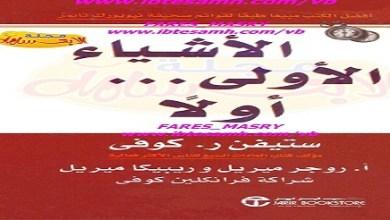 Photo of كتاب الأشياء الأولى أولا ستيفن كوفي PDF