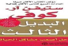 Photo of كتاب البديل الثالث ستيفن كوفي PDF