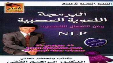 Photo of كتاب البرمجة اللغوية العصبية إبراهيم الفقي PDF