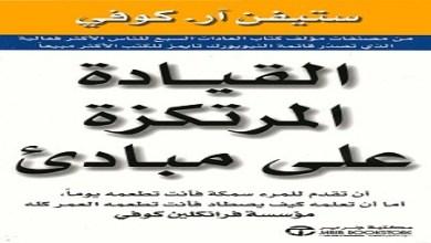 Photo of كتاب القيادة المرتكزة على مبادئ ستيفن كوفي PDF