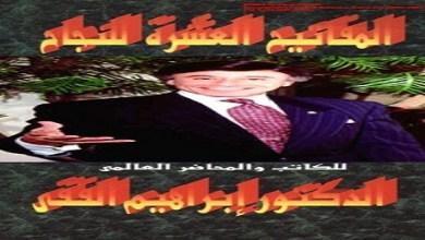 Photo of كتاب المفاتيح العشرة للنجاح ابراهيم الفقي PDF