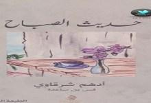 Photo of كتاب حديث الصباح أدهم شرقاوي PDF
