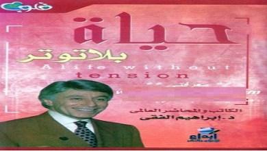 Photo of كتاب حياة بلا توتر ابراهيم الفقي PDF