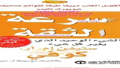 Photo of كتاب سرعة الثقة ستيفن كوفي PDF