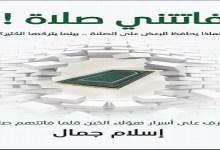 Photo of كتاب فاتتني صلاة إسلام جمال PDF