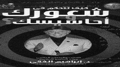 Photo of كتاب كيف تتحكم في شعورك واحساسك ابراهيم الفقي PDF