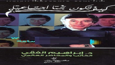 Photo of كتاب كيف تصبح نجما اجتماعيا ابراهيم الفقي PDF