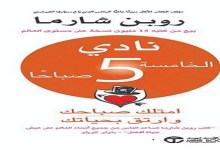Photo of كتاب نادي الخامسة صباحاروبن شارما PDF