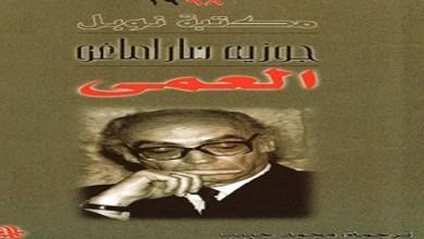 Photo of رواية العمى جوزيه ساراماجو PDF