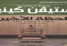 Photo of رواية الميل الأخضر ستيفن كينج PDF
