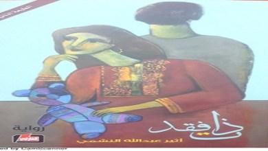 Photo of رواية ذات فقد أثير عبد الله النشمي PDF