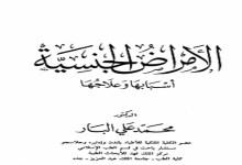 Photo of كتاب الأمراض الجنسية اسبابها وعلاجها محمد علي البار