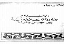Photo of كتاب الاسلام والعلاقات الجنسية بين الرجل والمراة محمد محمد جاد PDF
