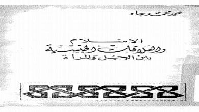 الاسلام والعلاقات الجنسية بين الرجل والمراة محمد محمد جاد booksguy.me 1