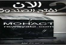 Photo of كتاب الان نفتح الصندوق 2 أحمد خالد توفيق PDF