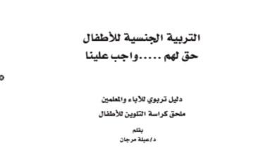 Photo of كتاب التربية الجنسية للأطفال عبلة مرجان PDF