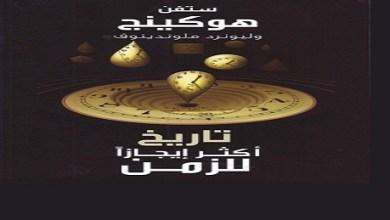 Photo of كتاب تاريخ أكثر ايجازا للزمن ستيفن هوكينغ PDF