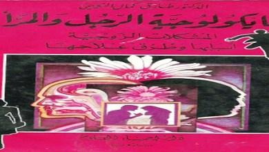 Photo of كتاب سيكولوجية الرجل والمراة طارق النعيمي PDF