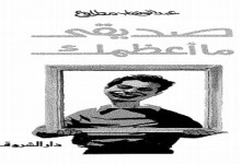 Photo of كتاب صديقي ما أعظمك عبد الوهاب مطاوع PDF