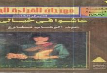 Photo of كتاب عاشوا في خيالي عبد الوهاب مطاوع