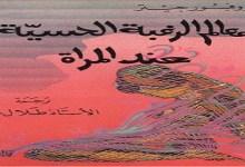 Photo of كتاب معالم الرغبة الحسية عند المرأة جيتر PDF
