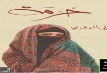 Photo of رواية حرمة علي المقري