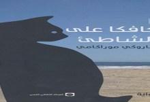 Photo of رواية كافكا على الشاطئ هاروكي موراكامي PDF