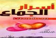 Photo of كتاب اسرار الجماع بين الزوجين عماد الحكيم