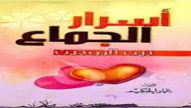 اسرار الجماع بين الزوجين عماد الحكيم booksguy.me 1