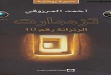 Photo of كتاب تزممارت الزنزانة رقم 10 أحمد المرزوقي