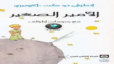Photo of رواية الأمير الصغير أنطوان دو سانت أكزوبيري PDF