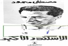 Photo of مسرحية الإسكندر الأكبر مصطفى محمود PDF