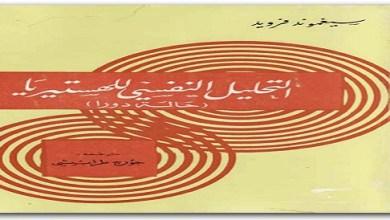 Photo of كتاب التحليل النفسي للهستيريا سيجموند فرويدPDF
