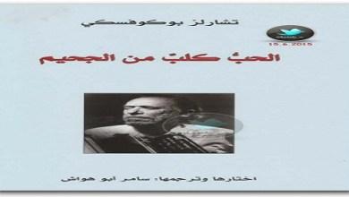Photo of رواية الحب كلب من الجحيم تشارلز بوكوفسكيPDF