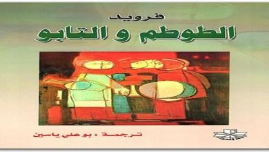 Photo of كتاب الطوطم والتابو سيجموند فرويدPDF