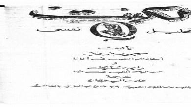 Photo of كتاب الكبت تحليل نفسي سيجموند فرويدPDF
