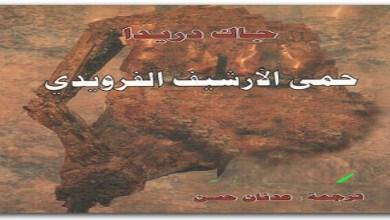 Photo of كتاب حمى الأرشيف الفرويدي جاك دريدا PDF