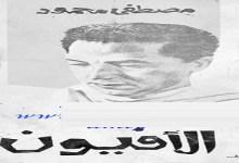Photo of رواية الأفيون مصطفى محمود PDF