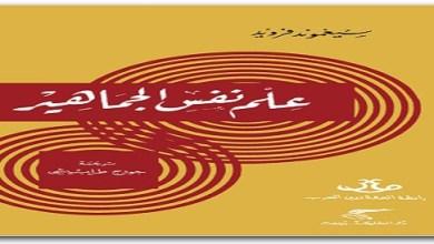 Photo of كتاب علم نفس الجماهير سيجموند فرويدPDF